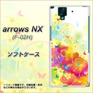 docomo arrows NX F-02H TPU ソフトケース / やわらかカバー【647 ハイビスカスと蝶 素材ホワイト】 UV印刷 (アローズNX F-02H/F02H用)