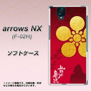 docomo arrows NX F-02H TPU ソフトケース / やわらかカバー【AB801 前田慶次シルエットと家紋 素材ホワイト】 UV印刷 (アローズNX F-02