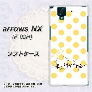docomo arrows NX F-02H TPU ソフトケース / やわらかカバー【OE820 11月シトリン 素材ホワイト】 UV印刷 (アローズNX F-02H/F02H用)
