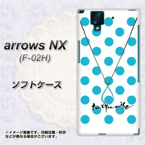 docomo arrows NX F-02H TPU ソフトケース / やわらかカバー【OE821 12月ターコイズ 素材ホワイト】 UV印刷 (アローズNX F-02H/F02H用)