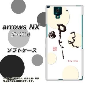 docomo arrows NX F-02H TPU ソフトケース / やわらかカバー【OE822 暇 素材ホワイト】 UV印刷 (アローズNX F-02H/F02H用)