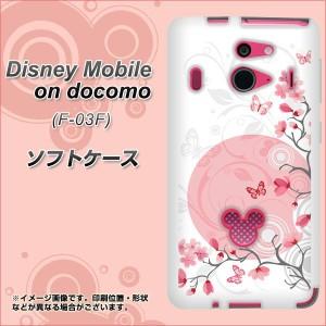 Disney Mobile on docomo F-03F TPU ソフトケース / やわらかカバー【030 花と蝶うす桃色 素材ホワイト】 UV印刷 (ディズニーモバイル/F