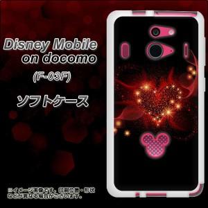 Disney Mobile on docomo F-03F TPU ソフトケース / やわらかカバー【382 ハートの創生 素材ホワイト】 UV印刷 (ディズニーモバイル/F03