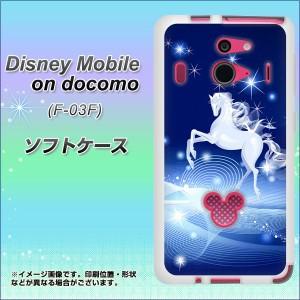 Disney Mobile on docomo F-03F TPU ソフトケース / やわらかカバー【436 ペガサス 素材ホワイト】 UV印刷 (ディズニーモバイル/F03F用