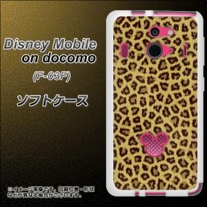 Disney Mobile on docomo F-03F TPU ソフトケース / やわらかカバー【1065 ヒョウ柄ベーシックS ゴールド 素材ホワイト】 UV印刷 (ディ