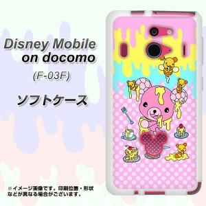 Disney Mobile on docomo F-03F TPU ソフトケース / やわらかカバー【AG822 ハニベア(水玉ピンク) 素材ホワイト】 UV印刷 (ディズニーモ
