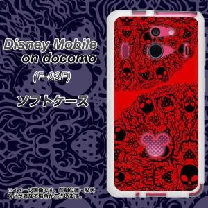 Disney Mobile on docomo F-03F TPU ソフトケース / やわらかカバー【AG835 苺骸骨曼荼羅(赤) 素材ホワイト】 UV印刷 (ディズニーモバイ