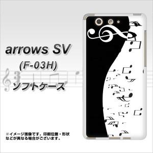 docomo arrows SV F-03H TPU ソフトケース / やわらかカバー【114 モノトーンのリズム 素材ホワイト】 UV印刷 (docomo アローズ SV F-03