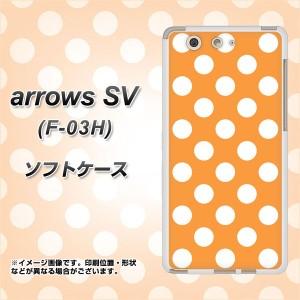 docomo arrows SV F-03H TPU ソフトケース / やわらかカバー【1353 ドットビッグ白オレンジ 素材ホワイト】 UV印刷 (docomo アローズ SV