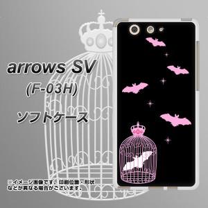 docomo arrows SV F-03H TPU ソフトケース / やわらかカバー【AG809 こうもりの王冠鳥かご(黒×ピンク) 素材ホワイト】 UV印刷 (docomo