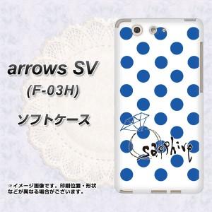 docomo arrows SV F-03H TPU ソフトケース / やわらかカバー【OE818 9月サファイア 素材ホワイト】 UV印刷 (docomo アローズ SV F-03H/F