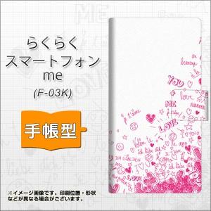 メール便送料無料 らくらくスマートフォン me F-03K 手帳型スマホケース 【 631 恋の落書き 】横開き (ドコモ らくらくホン me F-03K/F0