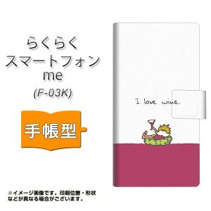 メール便送料無料 らくらくスマートフォン me F-03K 手帳型スマホケース 【 IA811 ワインの神様 】横開き (ドコモ らくらくホン me F-03