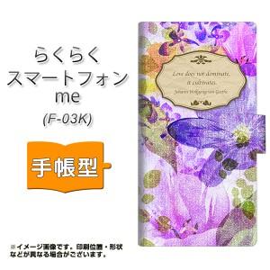 メール便送料無料 らくらくスマートフォン me F-03K 手帳型スマホケース 【 SC863 リバティプリント フラワーエンブレム(パープル) 】