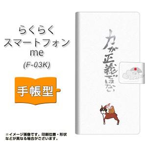 メール便送料無料 らくらくスマートフォン me F-03K 手帳型スマホケース 【 YC927 おさる03 】横開き (ドコモ らくらくホン me F-03K/F0