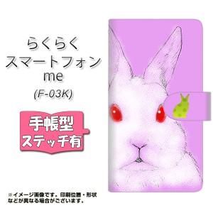 メール便送料無料 らくらくスマートフォン me F-03K 手帳型スマホケース 【ステッチタイプ】 【 YD875 ウサギ02 】横開き (ドコモ らく