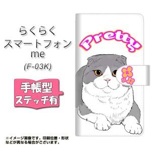 メール便送料無料 らくらくスマートフォン me F-03K 手帳型スマホケース 【ステッチタイプ】 【 YE819 スコティッシュフォールド04 】横