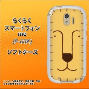 らくらくスマートフォン me F-03K TPU ソフトケース / やわらかカバー【356 らいおん 素材ホワイト】(ドコモ らくらくホン me F-03K/F0
