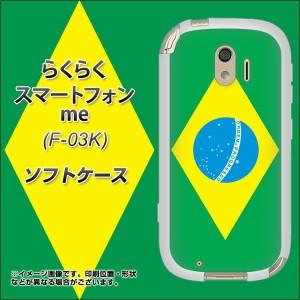 らくらくスマートフォン me F-03K TPU ソフトケース / やわらかカバー【664 ブラジル 素材ホワイト】(ドコモ らくらくホン me F-03K/F0