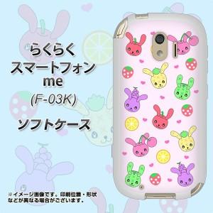 らくらくスマートフォン me F-03K TPU ソフトケース / やわらかカバー【AG825 フルーツうさぎのブルーラビッツ(ピンク) 素材ホワイト】(