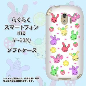らくらくスマートフォン me F-03K TPU ソフトケース / やわらかカバー【AG826 フルーツうさぎのブルーラビッツ(白) 素材ホワイト】(ドコ