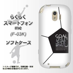 738fd3be00 らくらくスマートフォン me F-03K TPU ソフトケース / やわらかカバー【IB921 SOCCER_