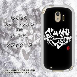 らくらくスマートフォン me F-03K TPU ソフトケース / やわらかカバー【OE802 愛 ブラック 素材ホワイト】(ドコモ らくらくホン me F-0