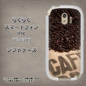 らくらくスマートフォン me F-03K TPU ソフトケース / やわらかカバー【VA854 コーヒー豆 素材ホワイト】(ドコモ らくらくホン me F-03