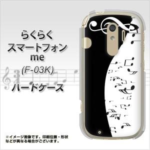 らくらくスマートフォン me F-03K ハードケース / カバー【114 モノトーンのリズム 素材クリア】(ドコモ らくらくホン me F-03K/F03K用