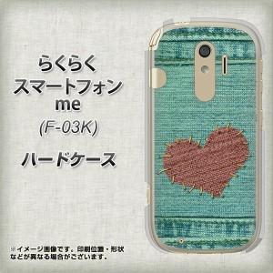 らくらくスマートフォン me F-03K ハードケース / カバー【1142 デニムとハート 素材クリア】(ドコモ らくらくホン me F-03K/F03K用)