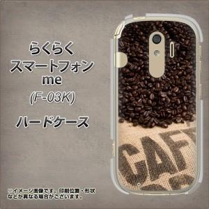 らくらくスマートフォン me F-03K ハードケース / カバー【VA854 コーヒー豆 素材クリア】(ドコモ らくらくホン me F-03K/F03K用)