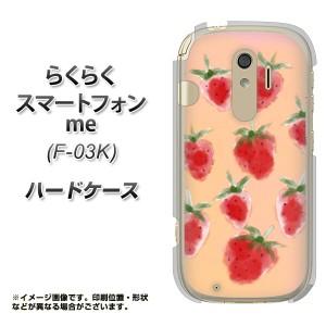 らくらくスマートフォン me F-03K ハードケース / カバー【YJ179 いちご 苺 かわいい フルーツ おしゃれ 素材クリア】(ドコモ らくらく