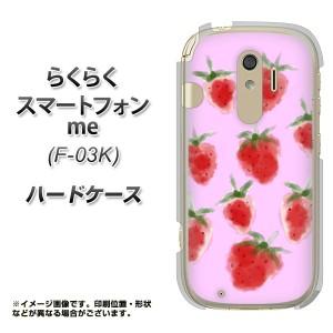 らくらくスマートフォン me F-03K ハードケース / カバー【YJ180 苺 いちご かわいい おしゃれ フルーツ 素材クリア】(ドコモ らくらく