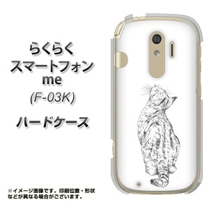 らくらくスマートフォン me F-03K ハードケース / カバー【YJ266 キジトラ 猫 素材クリア】(ドコモ らくらくホン me F-03K/F03K用)