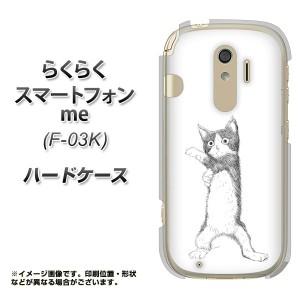らくらくスマートフォン me F-03K ハードケース / カバー【YJ267 ハチワレ 猫 素材クリア】(ドコモ らくらくホン me F-03K/F03K用)