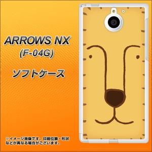 docomo ARROWS NX F-04G TPU ソフトケース / やわらかカバー【356 らいおん 素材ホワイト】 UV印刷 (アローズNX/F04G用)
