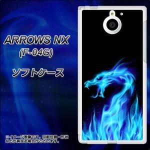docomo ARROWS NX F-04G TPU ソフトケース / やわらかカバー【617 ブルードラゴン 素材ホワイト】 UV印刷 (アローズNX/F04G用)