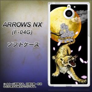 docomo ARROWS NX F-04G TPU ソフトケース / やわらかカバー【795 月とタイガー 素材ホワイト】 UV印刷 (アローズNX/F04G用)