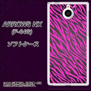 docomo ARROWS NX F-04G TPU ソフトケース / やわらかカバー【1058 デザインゼブラ PU 素材ホワイト】 UV印刷 (アローズNX/F04G用)