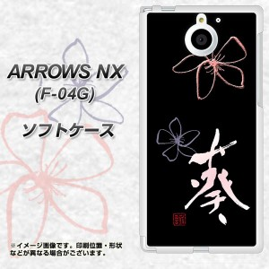 docomo ARROWS NX F-04G TPU ソフトケース / やわらかカバー【OE830 葵 素材ホワイト】 UV印刷 (アローズNX/F04G用)