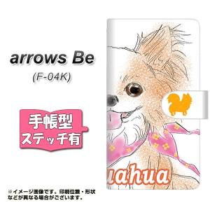 メール便送料無料 docomo arrows Be F-04K 手帳型スマホケース 【ステッチタイプ】 【 YD819 チワワ05 】横開き (docomo アローズ Be F-0