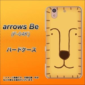 docomo arrows Be F-04K ハードケース / カバー【356 らいおん 素材クリア】(docomo アローズ Be F-04K/F04K用)
