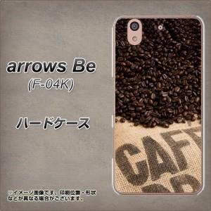 docomo arrows Be F-04K ハードケース / カバー【VA854 コーヒー豆 素材クリア】(docomo アローズ Be F-04K/F04K用)