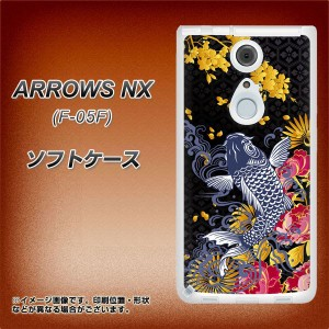 docomo ARROWS NX F-05F TPU ソフトケース / やわらかカバー【1028 牡丹と鯉 素材ホワイト】 UV印刷 (アローズ NX/F05F用)