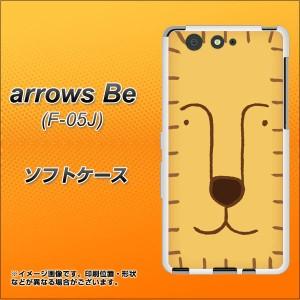 arrows Be F-05J TPU ソフトケース / やわらかカバー【356 らいおん 素材ホワイト】(アローズ ビー F-05J/F05J用)