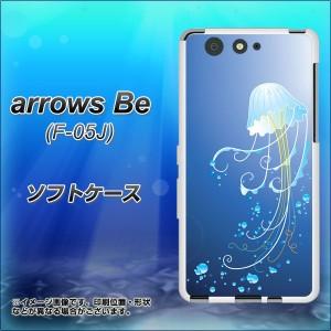 arrows Be F-05J TPU ソフトケース / やわらかカバー【362 ジェリーフィッシュ 素材ホワイト】(アローズ ビー F-05J/F05J用)