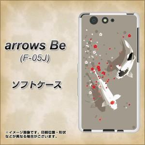 arrows Be F-05J TPU ソフトケース / やわらかカバー【367 よりそう鯉 素材ホワイト】(アローズ ビー F-05J/F05J用)