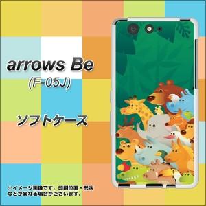 arrows Be F-05J TPU ソフトケース / やわらかカバー【370 全員集合 素材ホワイト】(アローズ ビー F-05J/F05J用)