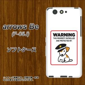 arrows Be F-05J TPU ソフトケース / やわらかカバー【374 猛犬注意 素材ホワイト】(アローズ ビー F-05J/F05J用)