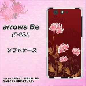 arrows Be F-05J TPU ソフトケース / やわらかカバー【375 優美な菊 素材ホワイト】(アローズ ビー F-05J/F05J用)